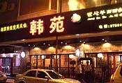 广州韩苑(韩国料理)餐饮有限公司